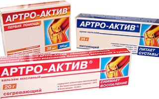 Артро Актив — разновидности препарата, действие на организм, рекомендации по сохранению здоровья суставов