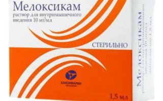 Мелоксикам — уколы, таблетки, способ применения, противопоказания, аналоги