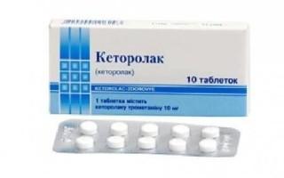 Кеторолак — описание препарата, побочные эффекты, инструкция по применению