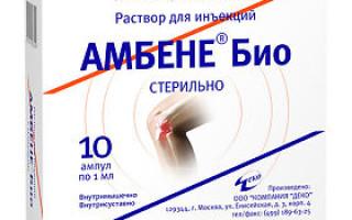 Амбене — инструкция по применению, аналоги препарата, отзывы