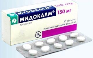 Мидокалм — инструкция по применению, действие препарата, дозировки, противопоказание, отзывы