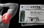 Китайский пластырь от боли в суставах — состав, принцип действия, инструкция по применению, отзывы