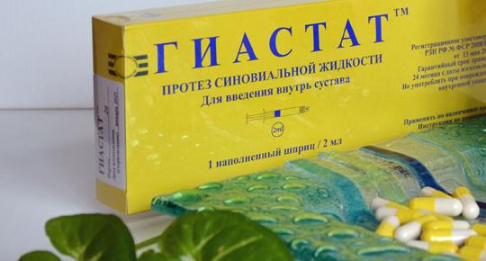 гиалуроновая кислота для суставов