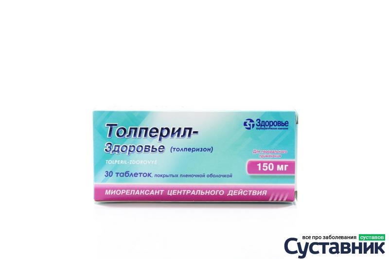 Толперил
